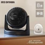 サーキュレーター アイリスオーヤマ 静音 固定 扇風機 送風機 8畳 マカロン型 PCF-MKM15N-W PCF-MKM15N-B