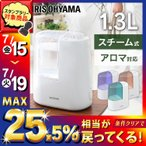 加湿器 スチーム式 アロマ 加熱式 おしゃれ アイリスオーヤマ 卓上 大容量 コンパクト 乾燥 120D SHM-120R1