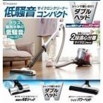ショッピング掃除機 掃除機 サイクロン アイリスオーヤマ KIC-C100MK 人気(あすつく)