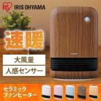 電気ストーブ おしゃれ 小型 ヒーター セラミックヒーター 人感 人感センサー おしゃれ 1200W マイコン式 JCH-12TD3 JCHM-12TD3アイリスオーヤマ