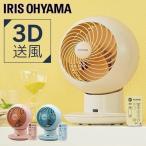 扇風機 サーキュレーター 小型 首振り 18畳  アイリスオーヤマ サーキュレータアイ PCF-SC15TP-P PCF-SC15TP-Y PCF-SC15TP-A