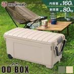 収納ケース 収納ボックス アイリスオーヤマ 収納 ベージュ カーキ OD BOX ODB-1000