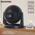 サーキュレーター 静音 送風機 扇風機 14畳 固定 マカロン型 PCF-MKM18N-W PCF-MKM18N-B ホワイト ブラック アイリスオーヤマ
