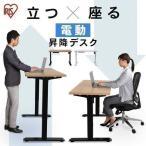 テーブル デスク 机 つくえ アイリスオーヤマ 高さ調節 高さ調整 電動 無段階 電動昇降テーブル DST-1200 ホワイト ブラック