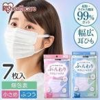 マスク 不織布 ふんわりやさしいマスク 7枚入 PK-FY7 ふつうサイズ 小さめサイズ アイリスオーヤマ