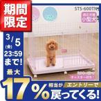 ケージ 犬用 システムサークル アイリスオーヤマ(在庫処分)