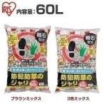 軽石配合防犯ジャリ 60L アイリスオーヤマ(あすつく)