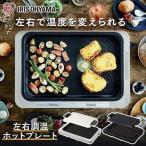 ホットプレート 焼肉 焼きそば やきそば 家庭用 左右温度調整 ホワイト・ブラック アイリスオーヤマ  WHP-011