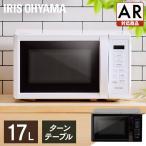 電子レンジ シンプル 単機能レンジ アイリスオーヤマ ターンテーブル 17L ホワイト IMG-T177-5-W 50Hz/東日本  IMG-T177-6-W 60Hz/西日本
