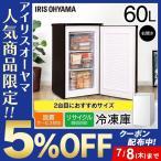 冷凍庫 家庭用 前開き 60L ノンフロン 前開き IUSD-6A アイリスオーヤマ