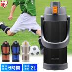 水筒 スポーツ 運動 2リットル 2L 大容量 部活 おしゃれ 保冷 スポーツジャグ ステンレス ボトル 直飲み SJ-2000 アイリスオーヤマ