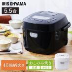炊飯器 銘柄炊き 炊飯ジャー ジャー炊飯器 5.5合 RC-ME50 ホワイト ブラック アイリスオーヤマ