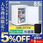 小型 冷凍庫 家庭用 電気代 アイリス 業務用