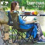 アウトドア チェア おしゃれ 軽量 安い キャンプ アウトドアチェア キャンプ用品 椅子 キャンプチェア ハイタイプ アイリスオーヤマ CC-HIGH