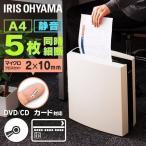 (新春セール)細密シュレッダー PS5HMSD アイリスオーヤマ 家庭用 電動 業務用