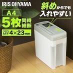 ショッピングシュレッダー シュレッダー 家庭用 電動 家庭用シュレッダー P5HC アイリスオーヤマ