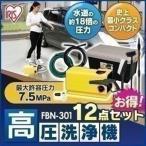 高圧洗浄機 家庭用 高圧 洗車 業務用 コンパクト FBN-301 ボックスセット アイリスオーヤマ