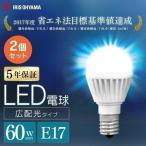 LED電球 E17 60W相当 広配光 2個セット アイリスオーヤマ LDA7D-G-E17-6T62P LDA7N-G-E17-6T62P LDA7L-G-E17-6T62P