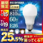 LED電球 E26 60w相当 広配光 アイリスオーヤマ 昼光色 昼白色 電球色 LDA7D-G-6T6 LDA7N-G-6T6 LDA7L-G-6T6
