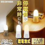 センサーライト 人感センサー 電池式 屋内 アイリスオーヤマ 非常灯 電球 LED 昼白色 電球色 BSL40S