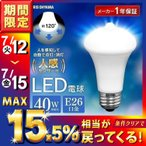 LED電球 E26 40W相当 人感センサー アイリスオーヤマ 防犯 工事不要 節電 自動消灯 自動 昼白色 電球色 LDR6N-H-SE25
