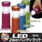 懐中電灯 小型 LED ランタン 2WAYハンディライト 2WHL アイリスオーヤマ (災害 防災)防災グッズ