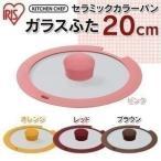 セラミックカラーパン ガラスふた 20cm H-CC-GLS20 アイリスオーヤマ