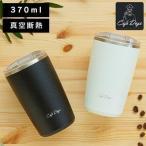 マグボトル 水筒 おしゃれ マグカップ カフェデイズ ふた付きタンブラー CD-LT370 ホワイト ブラック アイリスオーヤマ