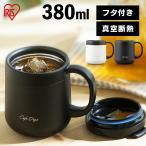 マグボトル マグカップ おしゃれ 保温 保冷 コップ カフェデイズ 2wayふた付きマグカップ ホワイト ブラック アイリスオーヤマ CD-2WT380