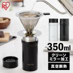 水筒 マイボトル マグボトル おしゃれ コーヒー 350ml カフェデイズ スクリューボトル CD-S350 ホワイト ブラック アイリスオーヤマ