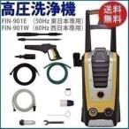 高圧洗浄機 (FIN-901E・50Hz 東日本専用)(FIN-901W・60Hz 西日本専用) アイリスオーヤマ 家庭用