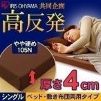 高反発マットレス MAK4-S シングル アイリスオーヤマ(あすつく)