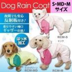 レインコート犬用 洋服 フルカバータイプ 小型犬 前開き ピンク ライトグリーン アイリスオーヤマ