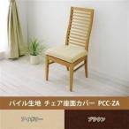 チェアカバー パイル生地 チェア座面カバー 座椅子 PCC-ZA アイボリー・ブラウン アイリスオーヤマ