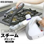 ショッピングスチーム スチームクリーナー アイリスオーヤマ ハンディタイプ STM-303 家庭用