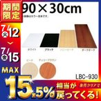 化粧棚板 カラー  LBC-930 アイリスオーヤマ
