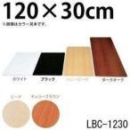 化粧棚板 カラー  LBC-1230 アイリスオーヤマ
