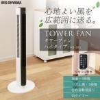 Yahoo!megastore Yahoo!店(メガセール)扇風機 タワー型 タワー タワーファン 首振り 静音 おしゃれ ファン リモコン付 スリム リモコン ハイタイプ TWF-C101 アイリスオーヤマ(あすつく)