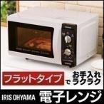 ショッピング電子レンジ 電子レンジ おしゃれ 一人暮らし 調理器具 アイリスオーヤマ フラットタイプ 調理器 MBL-18F5 MBL-18F6 セール IMBF181