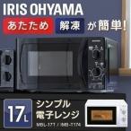 ショッピング電子レンジ 電子レンジ 本体 一人暮らし 人気 ホワイト 白 ブラック 黒 ターンテーブル 単機能レンジ IMB-T171-5 アイリスオーヤマ(あすつく)
