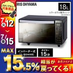 IRIS 電子レンジ IMB-FM18-5