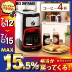 コーヒーメーカー 全自動 ドリップ コーヒーミル ミル付き アイリスオーヤマ おしゃれ 豆挽き IAC-A600