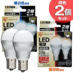 (在庫処分特価!)LED電球 小型 2個セット アイリスオーヤマ