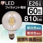 LED電球 60W相当 LEDフィラメント電球 ボール球タイプ アイリスオーヤマ LDG7-G-FC