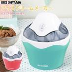 アイスクリームメーカー 家庭用 アイス ジェラート シャーベット 簡単 ICM01-VM・ICM01-VS アイリスオーヤマ