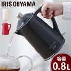 ケトル 電気ケトル おしゃれ 800ml ricopa リコパ アイリスオーヤマ 電気ポット IKE-R800