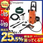 高圧洗浄機 アイリス 家庭用 業務用 掃除 FIN-801PE-