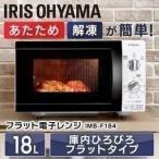電子レンジ 18Lフラットテーブル レンジ おすすめ シンプル 単機能 IMB-F184-5・6 50Hz/東日本・60Hz/西日本 アイリスオーヤマ