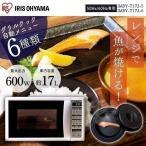 電子レンジ 一人暮らし シンプル アイリスオーヤマ 本体 ターンテーブル 焼き物 グリルクックレンジ  600W 調理器具 IMBY-T172-5・6の画像