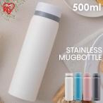 水筒 おしゃれ 500ml マグボトル 保冷 ステンレス マイボトル ステンレスケータイボトル スクリュー SB-S500 全4色 アイリスオーヤマ
